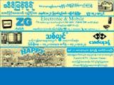 ZG တည္းခိုရိပ္သာမ်ား