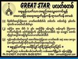 Great Star ပလတ္စတစ္ပစၥည္းအမ်ိဳးမ်ိဳး