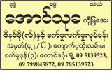 Aung Thukha Slipper Shops