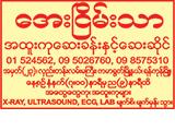 Aye Nyein Thar Clinics [Private]