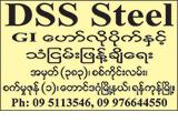 DSS Steel Hardware Merchants & Ironmongers