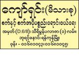 Kyaw Shin Agricultural Machineries & Tools