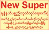 New Super Hardware Merchants & Ironmongers