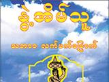 Aung Myae Hein Clinics [Private]
