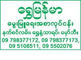 Shwe Myanmar Animal Feeds