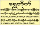 Shwe Tike Hardware Merchants & Ironmongers