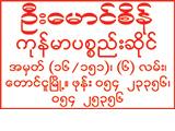 U Maung Sein (Hardware Merchants)TGU Hardware Merchants & Ironmongers
