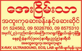 2017/Aye-Nyein-Thar_Clinics-Private_B727.jpg