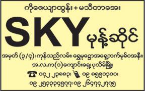 2017/Sky_Mini-Markets_B2050.jpg