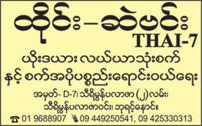 2017/Thai-7_Agricultural-Machinery--Tools_B78.jpg